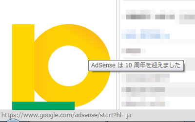 adsense10th01